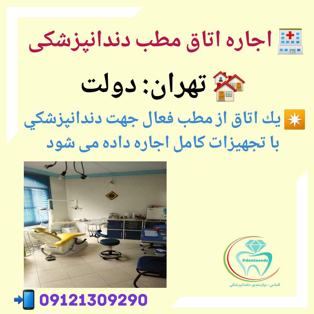 اجاره اتاق مطب دندانپزشکی، تهران: دولت