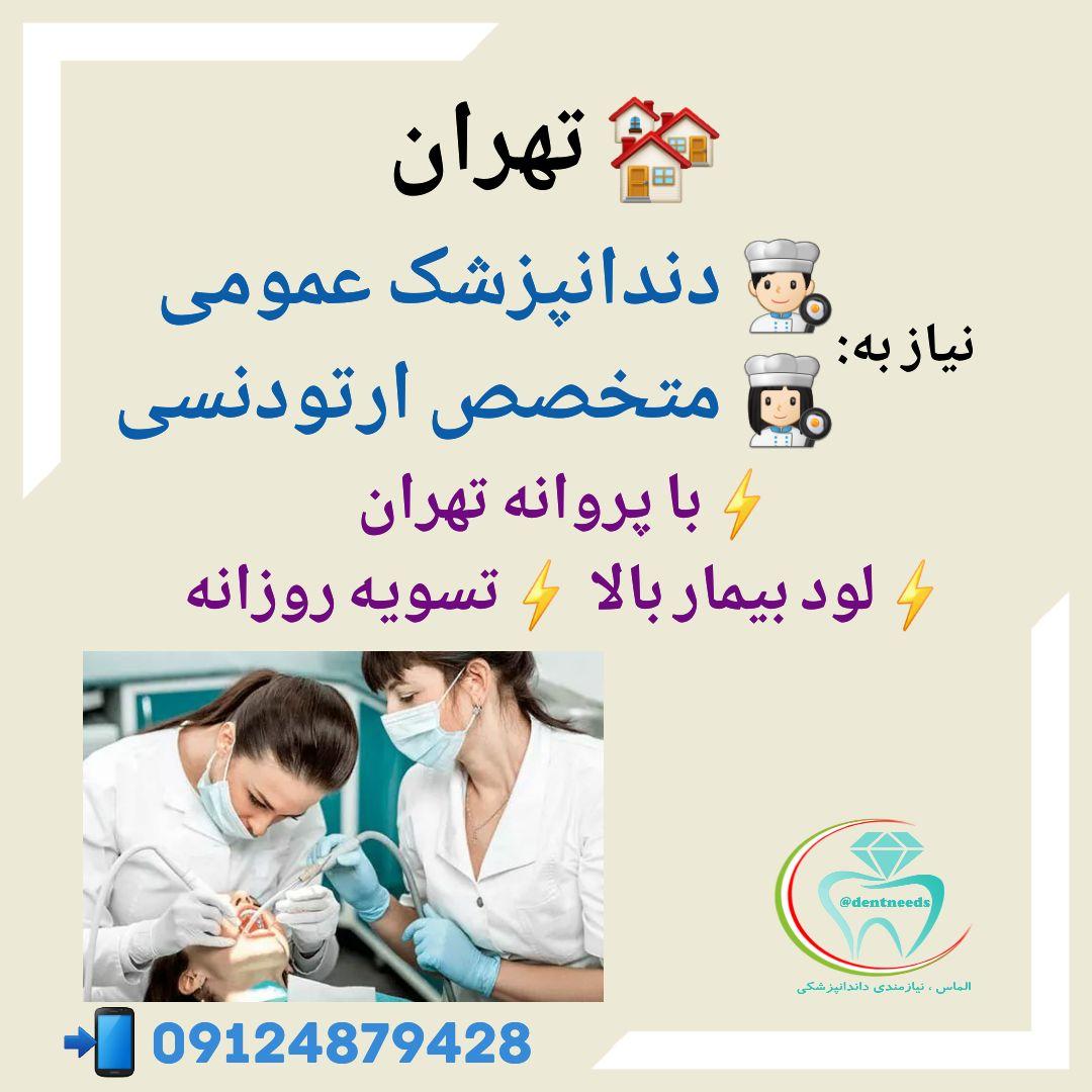 تهران، نیاز به دندانپزشک عمومی، متخصص ارتودنسی