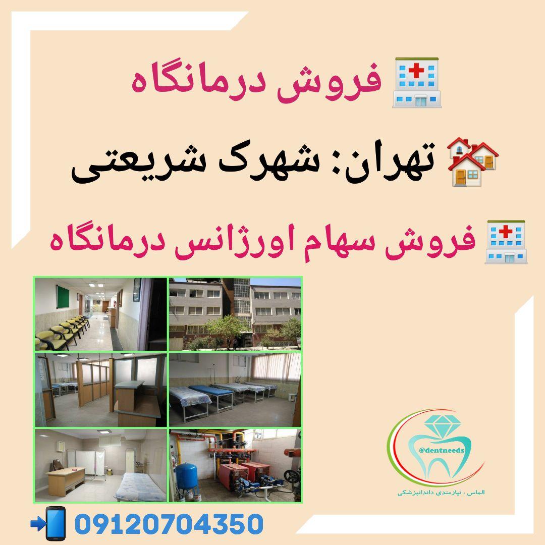 فروش درمانگاه، تهران: شهرک شریعتی، فروش سهام اورژانس درمانگاه