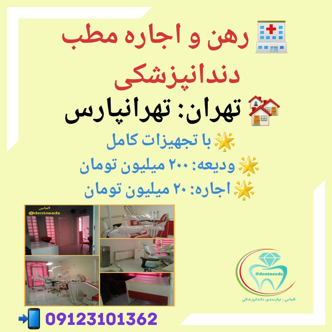 رهن و اجاره مطب دندانپزشکی ، تهران: تهرانپارس
