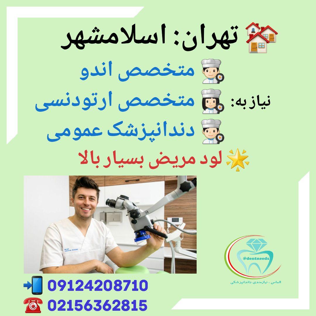 تهران: اسلامشهر، نیاز به دندانپزشک عمومی، متخصص اندو، متخصص ارتودنسی