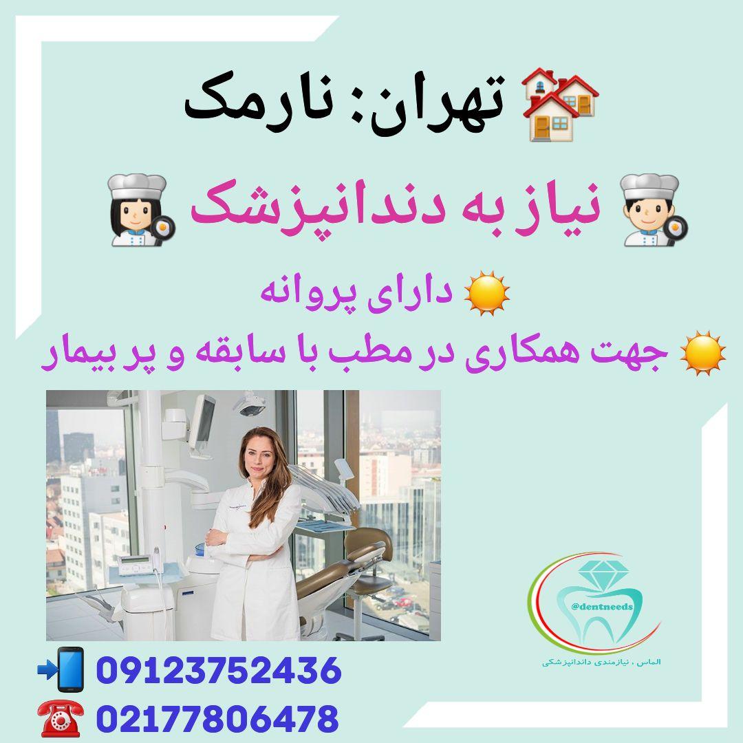 تهران: نارمک ،نیاز به دندانپزشک