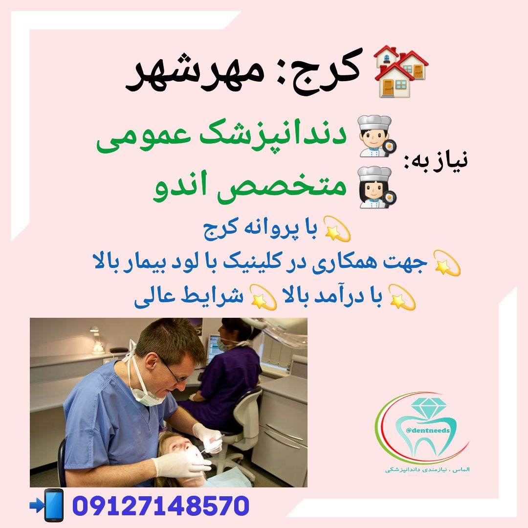 کرج: مهرشهر، نیاز به دندانپزشک عمومی، متخصص اندو