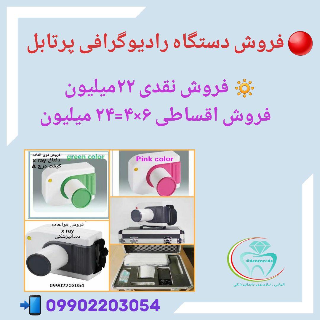فروش دستگاه رادیوگرافی پرتابل