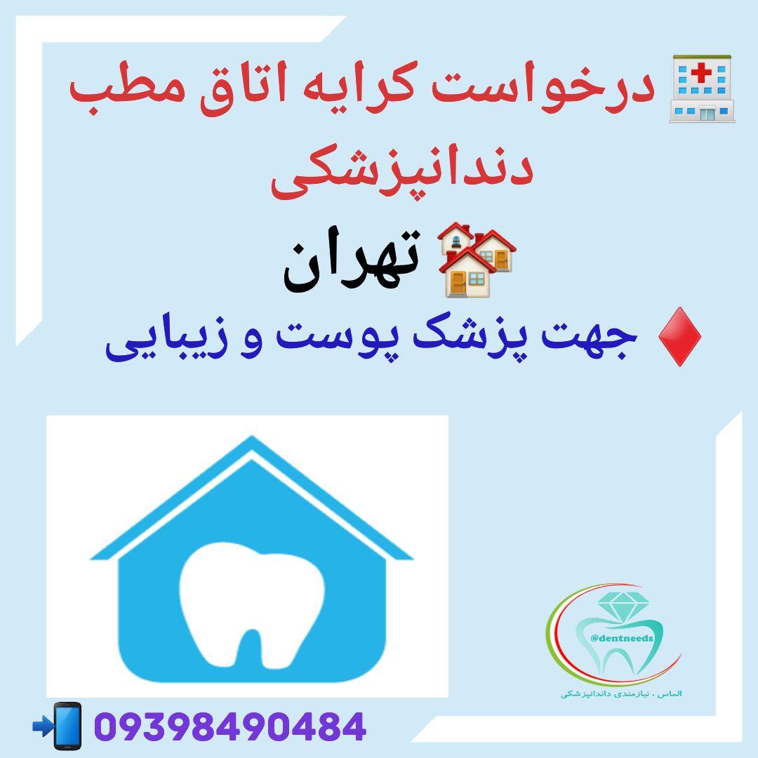 درخواست کرایه اتاق مطب دندانپزشکی، تهران
