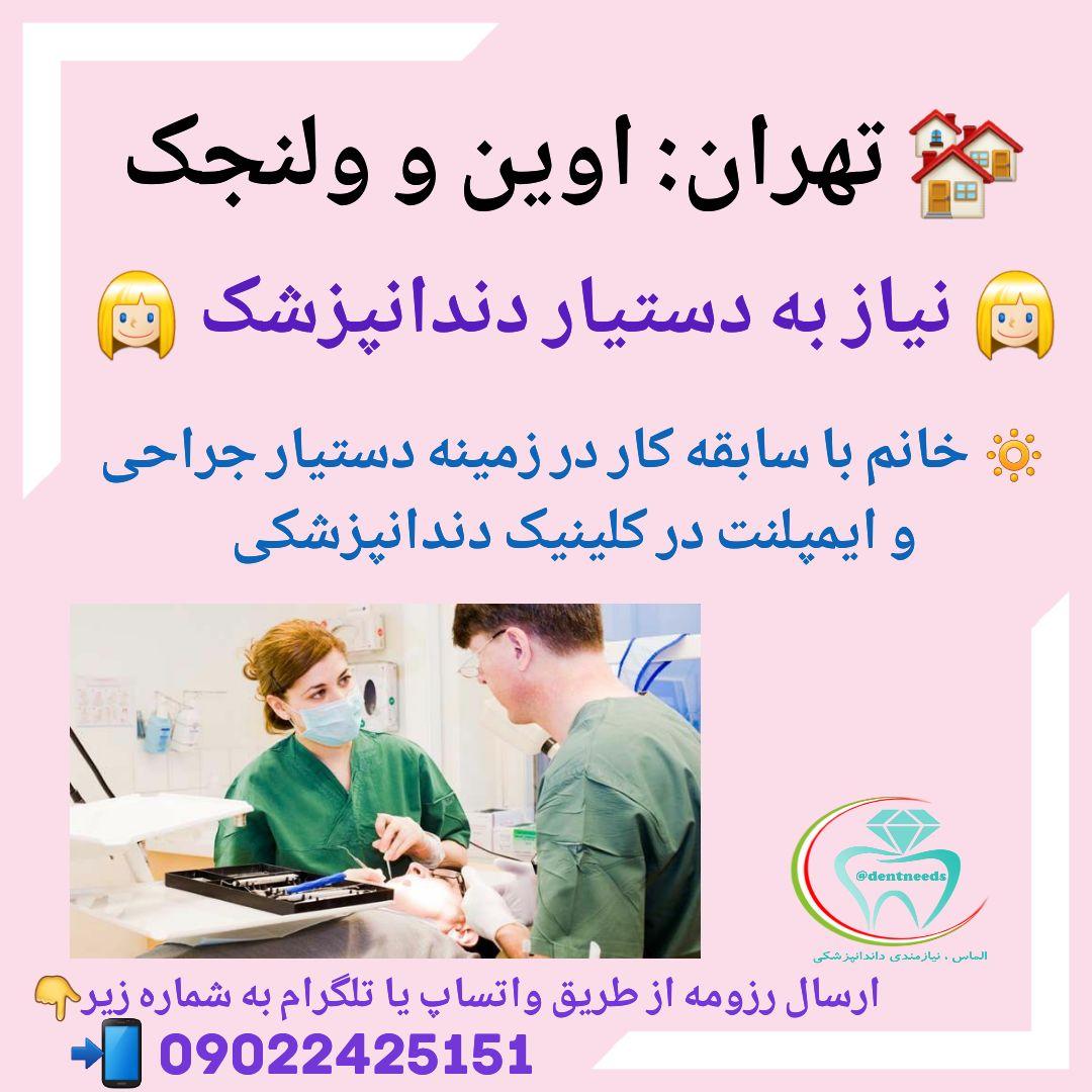 تهران: اوین و ولنجک، نیاز به دستیار دندانپزشک