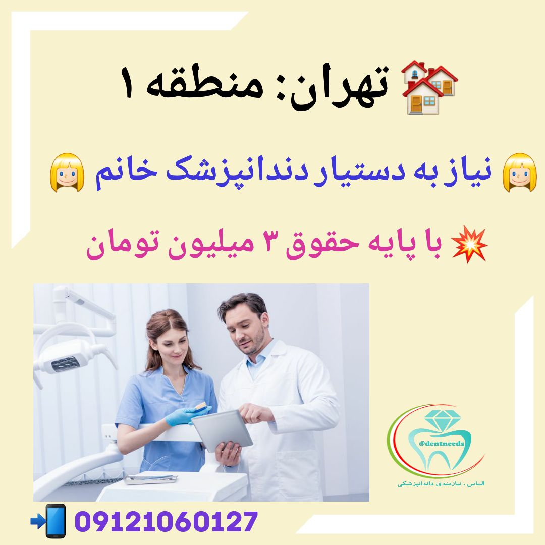 تهران: منطقه ۱، نیاز به دستیار دندانپزشک خانم