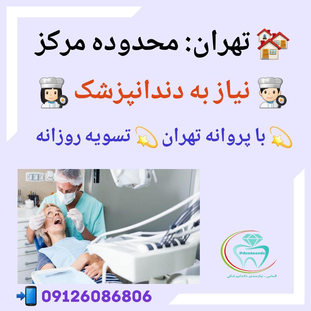 تهران: محدوده مرکز، نیاز به دندانپزشک