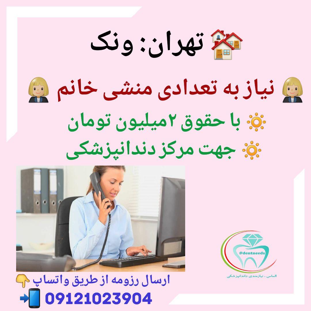 تهران: ونک، نیاز به تعدادی منشی خانم