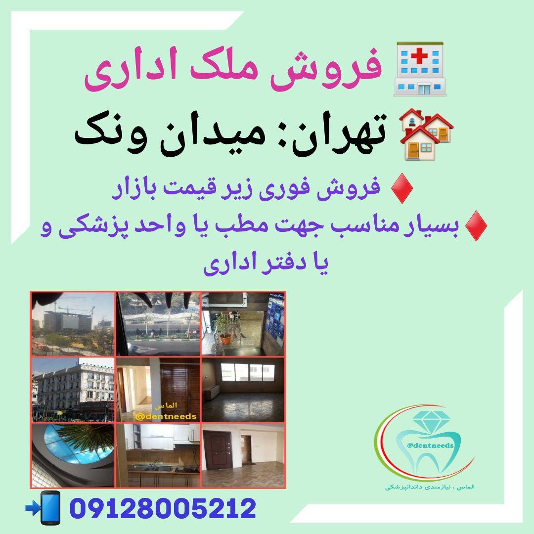فروش ملک اداری، تهران: میدان ونک