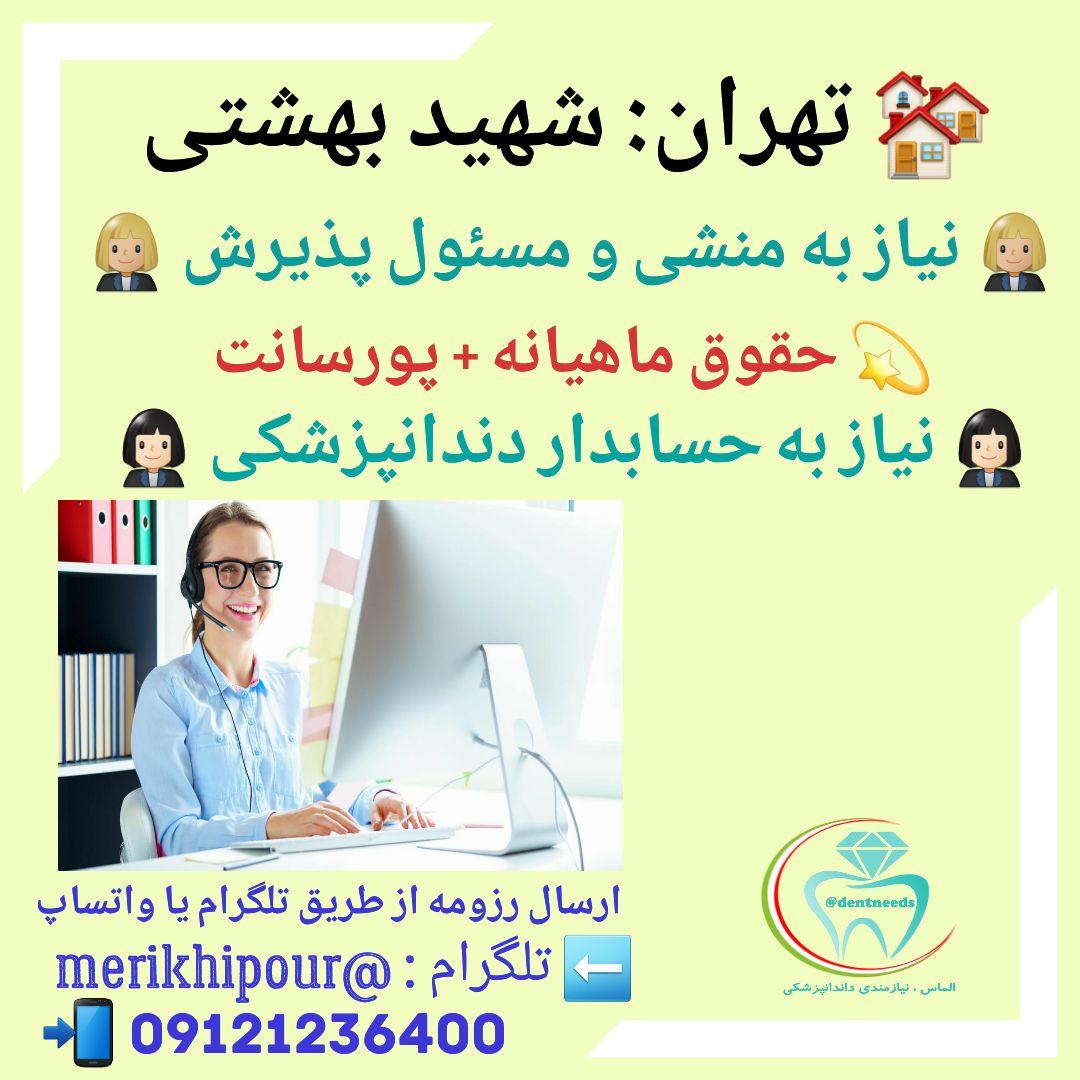 تهران: شهید بهشتی، نیاز به منشی و مسئول پذیرش، حسابدار دندانپزشکی