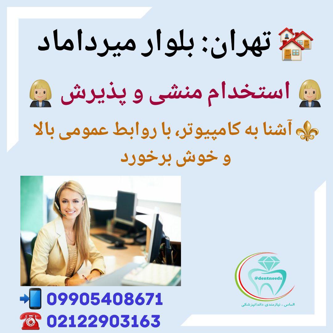 تهران: بلوار میرداماد، استخدام منشی و پذیرش