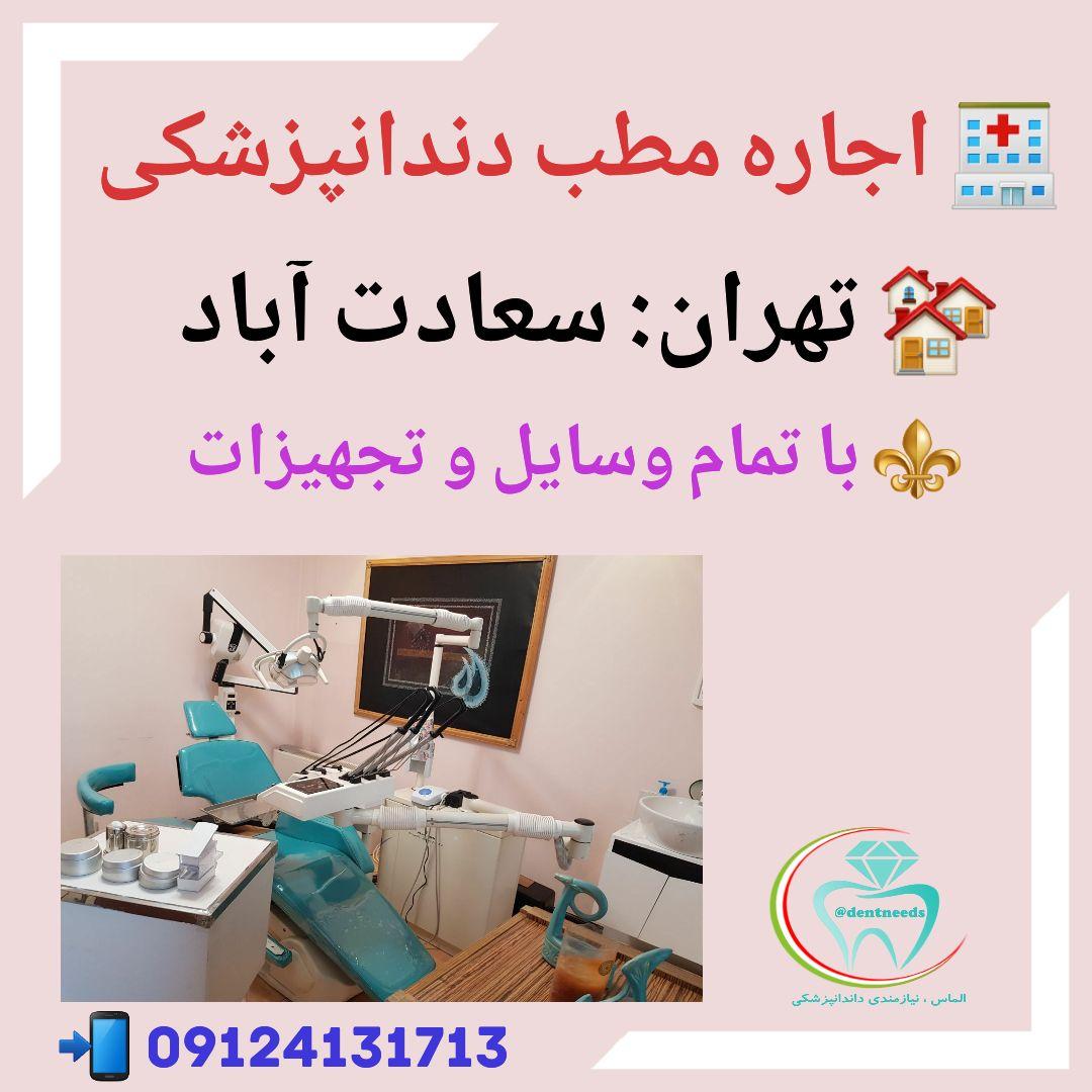 اجاره مطب دندانپزشکی، تهران: سعادت آباد