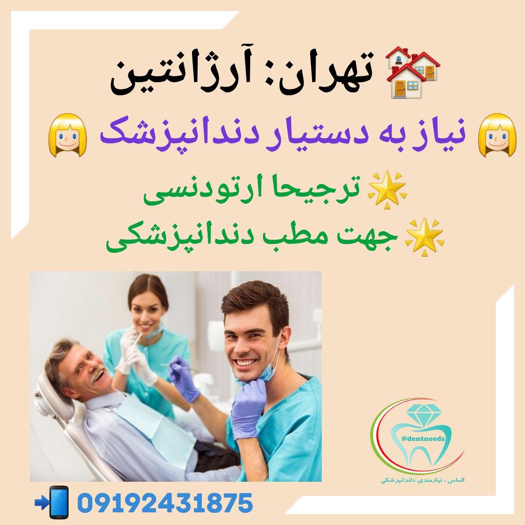تهران: آرژانتین، نیاز به دستیار دندانپزشک