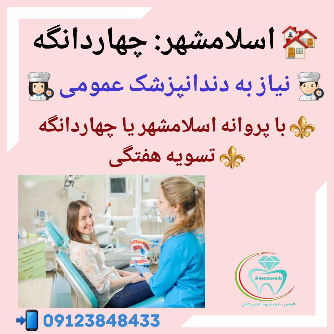 اسلامشهر: چهاردانگه ، نیاز به دندانپزشک عمومی
