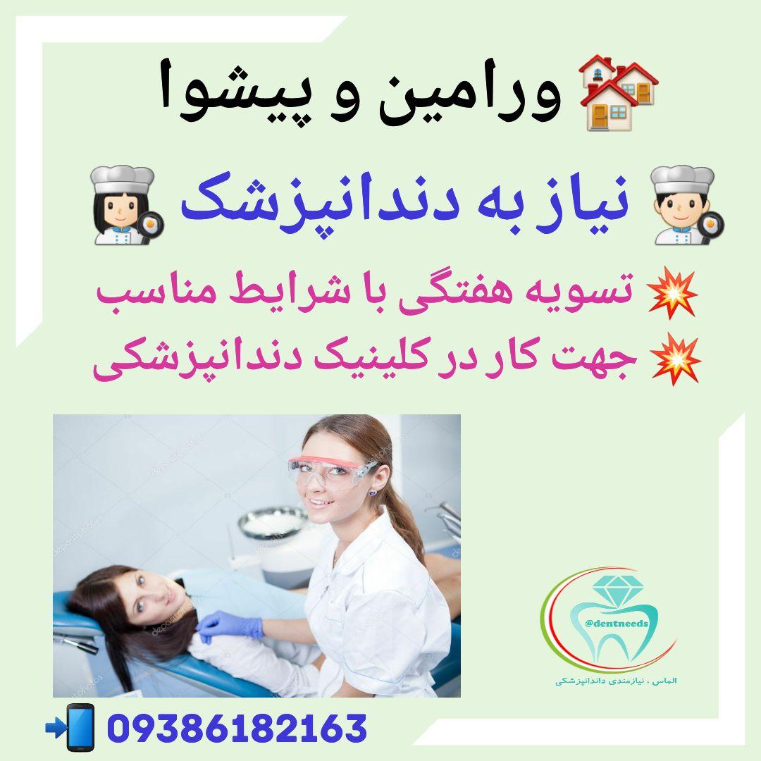 ورامین و پیشوا، نیاز به دندانپزشک