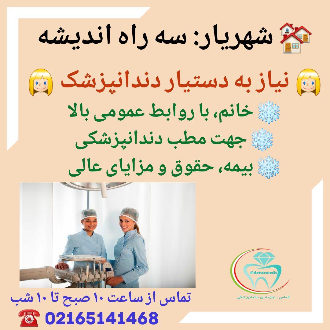 شهریار: سه راه اندیشه، نیاز به دستیار دندانپزشک