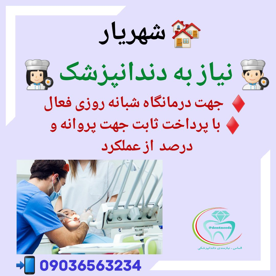شهریار، نیاز به دندانپزشک