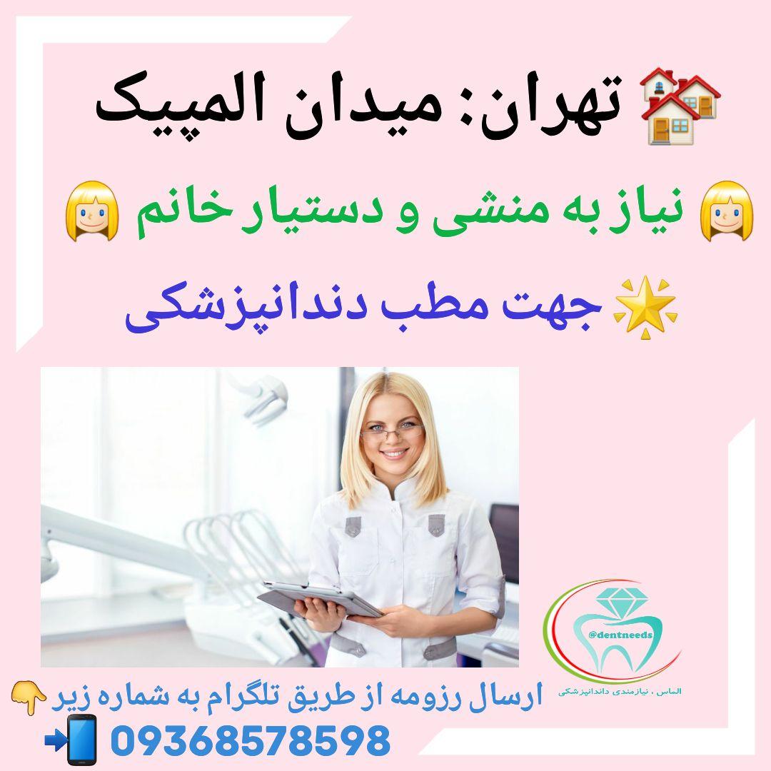 تهران: میدان المپیک، نیاز به منشی و دستیار دندانپزشک خانم