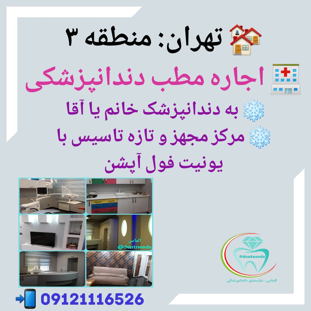 تهران: منطقه ۳، اجاره مطب دندانپزشکی
