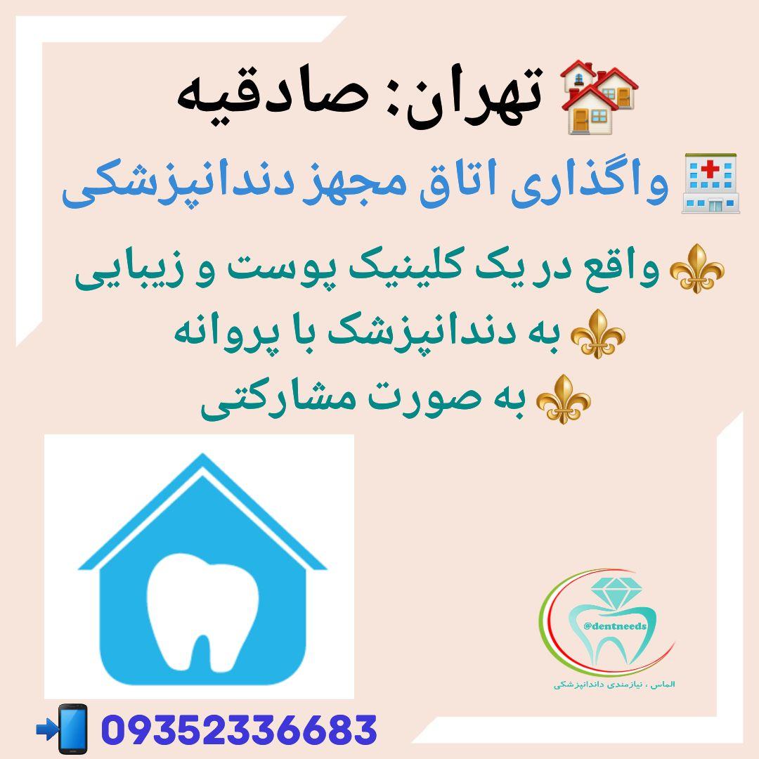 تهران: صادقیه، واگذاری اتاق مجهز دندانپزشکی