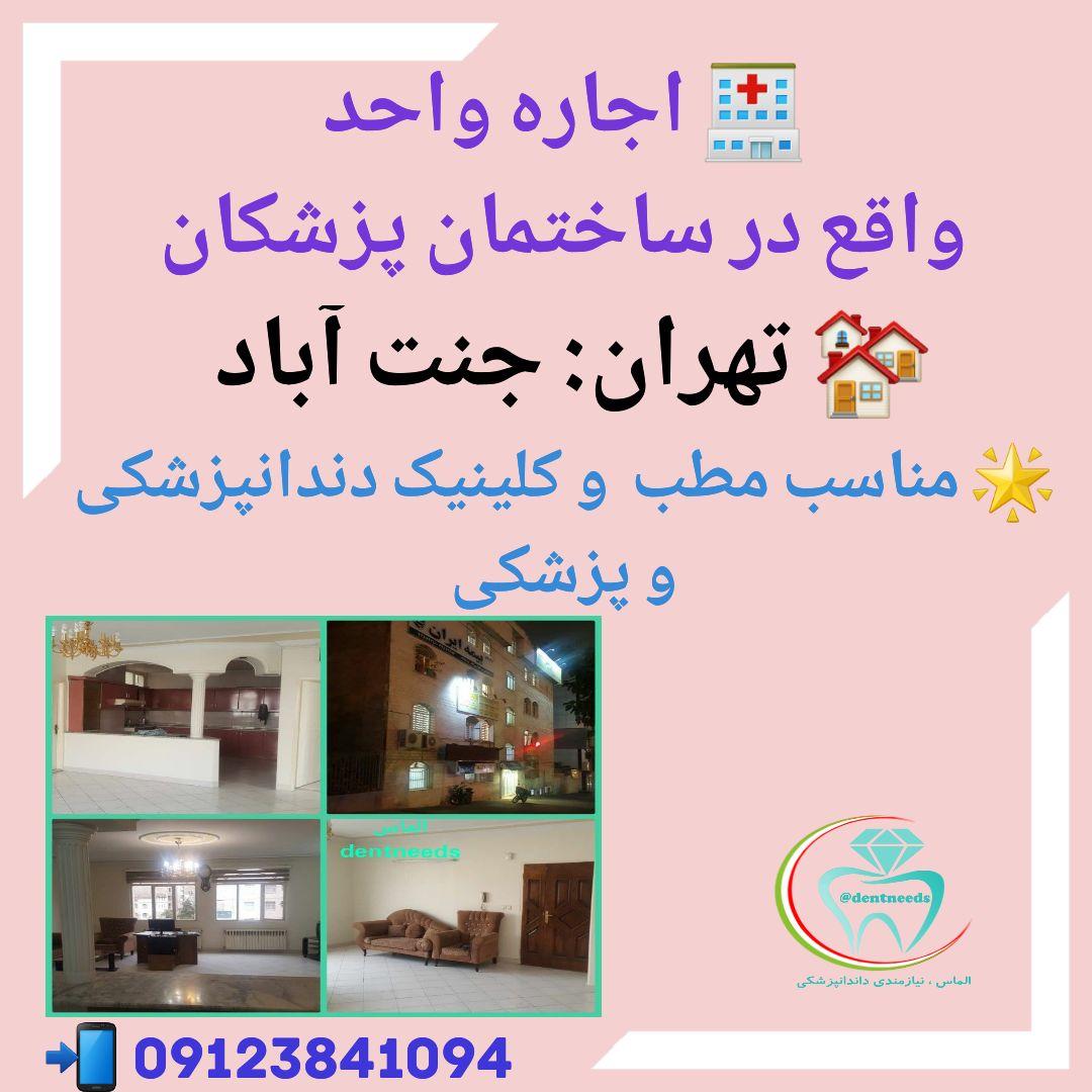 اجاره واحد واقع در ساختمان پزشکان، تهران: جنت آباد