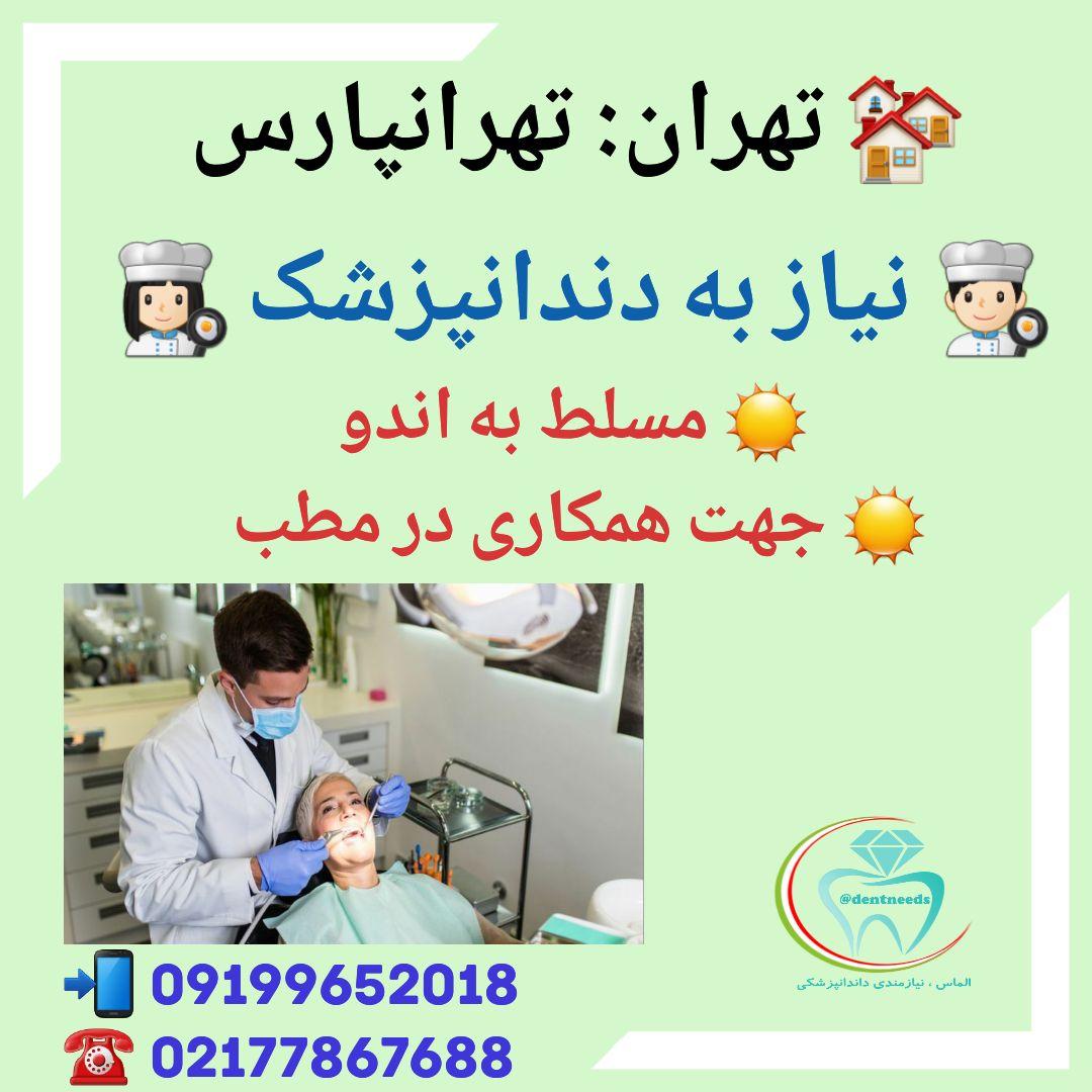تهران: تهرانپارس، نیاز به دندانپزشک