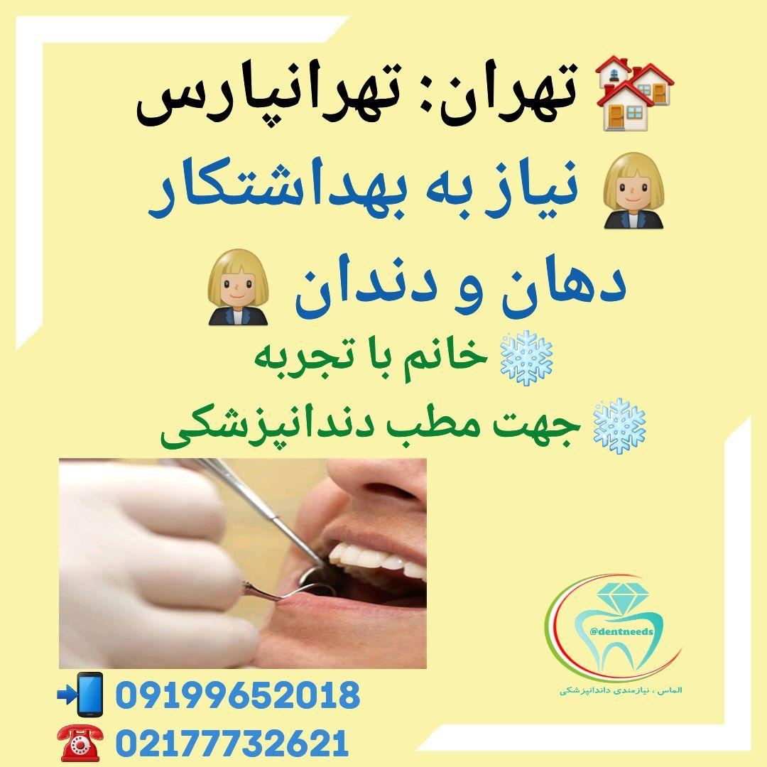 تهران: تهرانپارس،  نیاز به بهداشتکار دهان و دندان