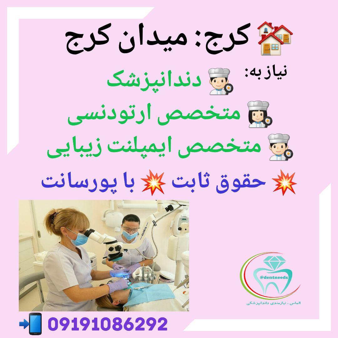 کرج: میدان کرج، نیاز به دندانپزشک عمومی، متخصص ارتودنسی، متخصص ایمپلنت زیبایی