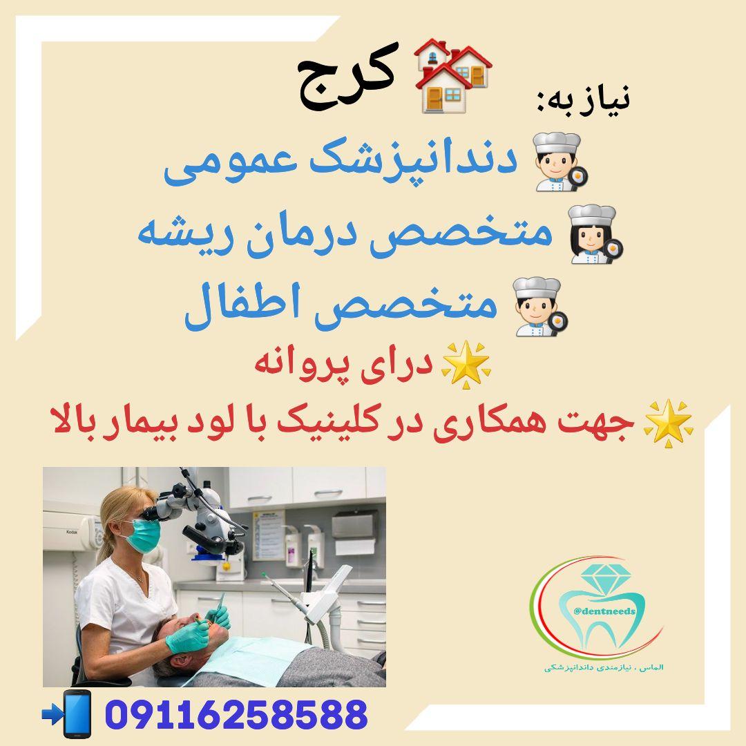 کرج، نیاز به دندانپزشک عمومی ، متخصص درمان ریشه، متخصص اطفال