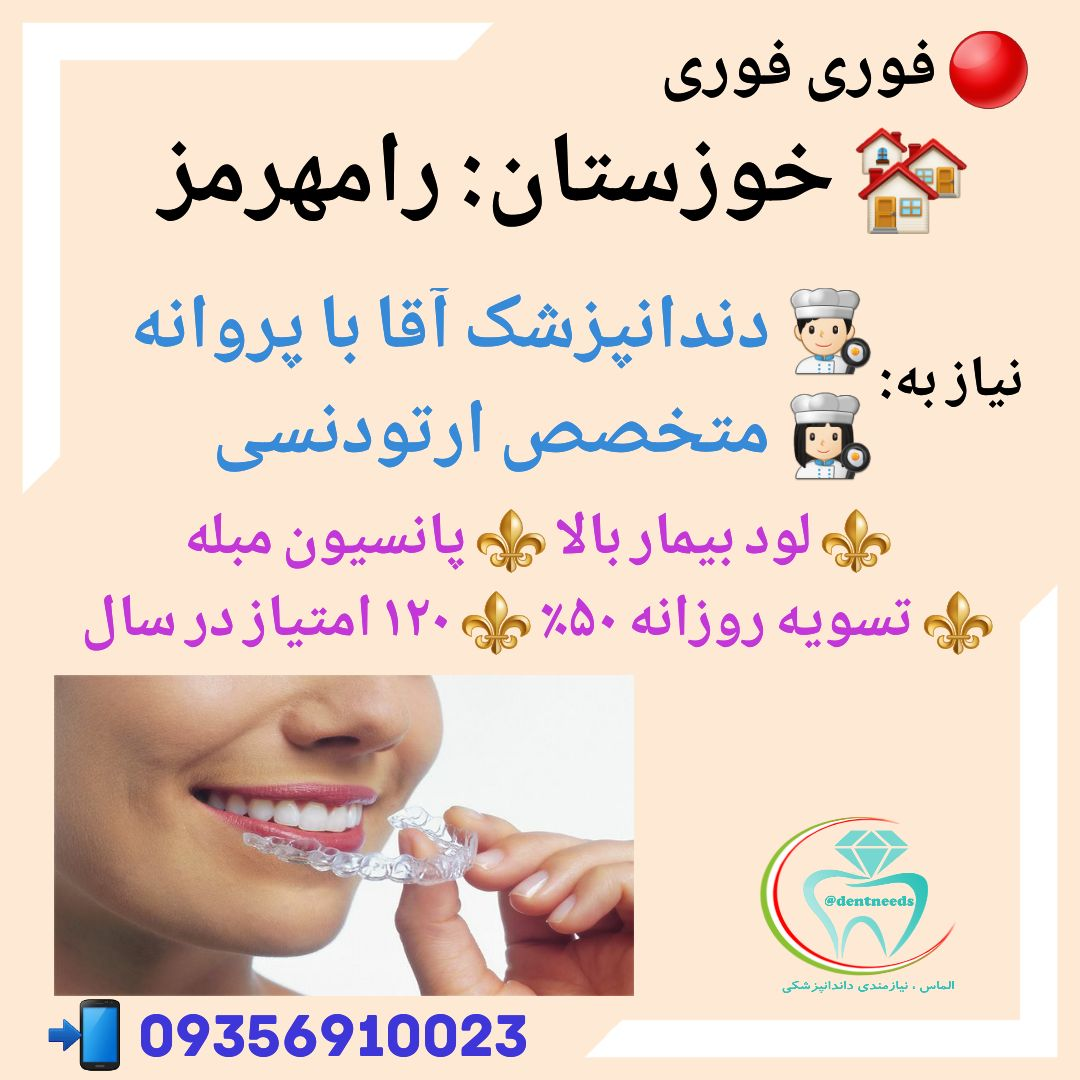 خوزستان: رامهرمز، نیاز به دندانپزشک آقا، متخصص ارتودنسی