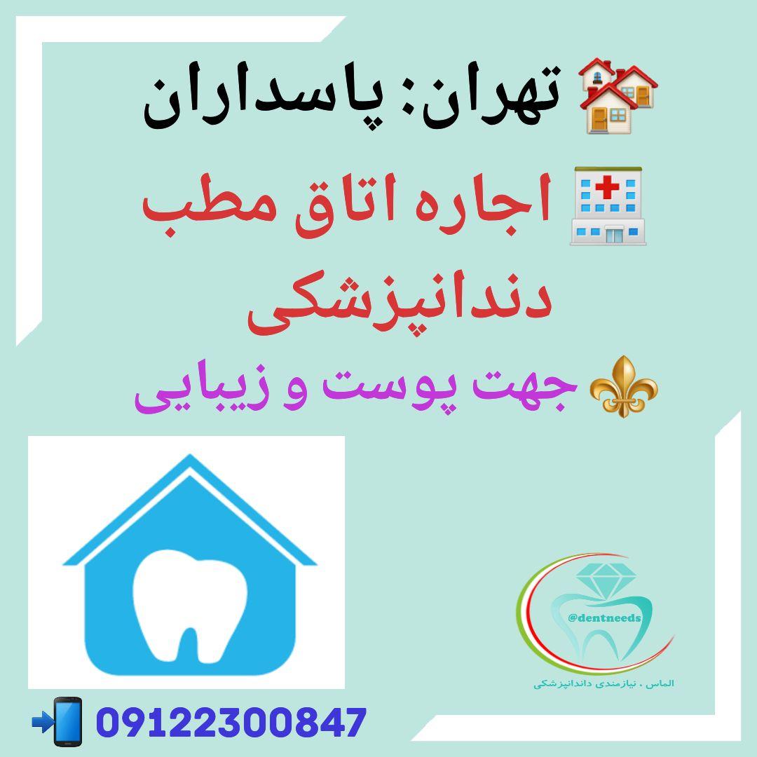 تهران: پاسداران، اجاره اتاق مطب دندانپزشکی