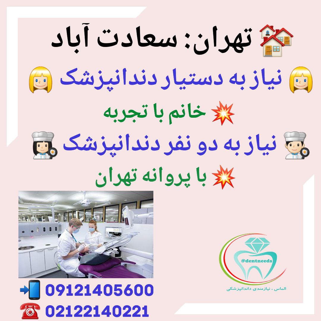 تهران: سعادت آباد، نیاز به دو نفر دندانپزشک، دستیار دندانپزشک