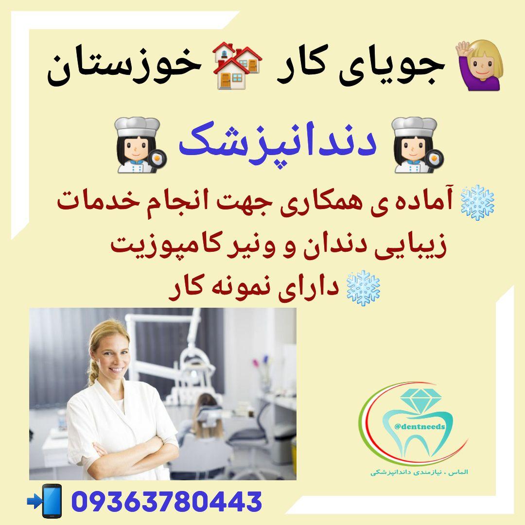 جویای کار، خوزستان، دندانپزشک