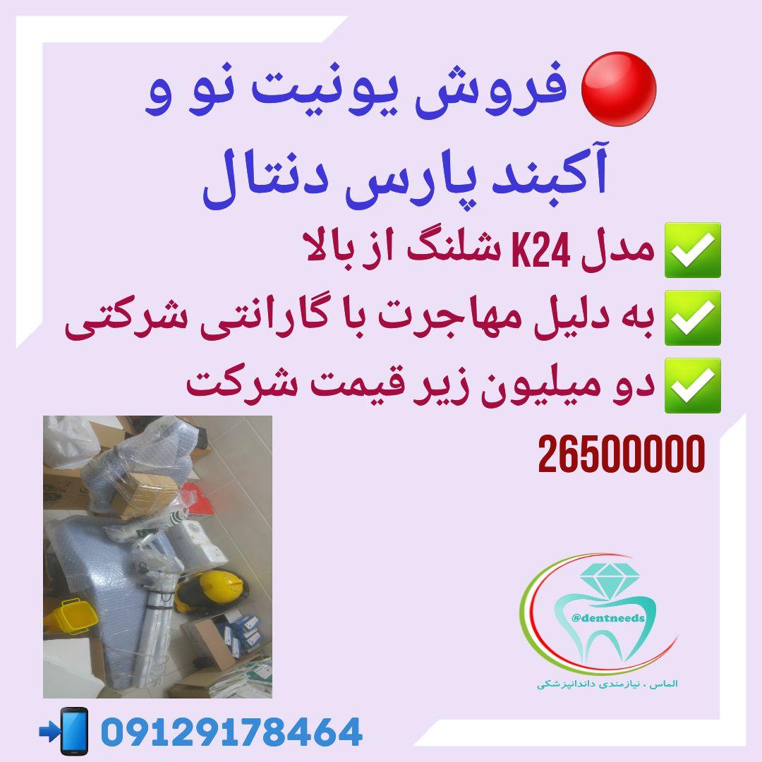 فروش یونیت نو و آکبند پارس دنتال
