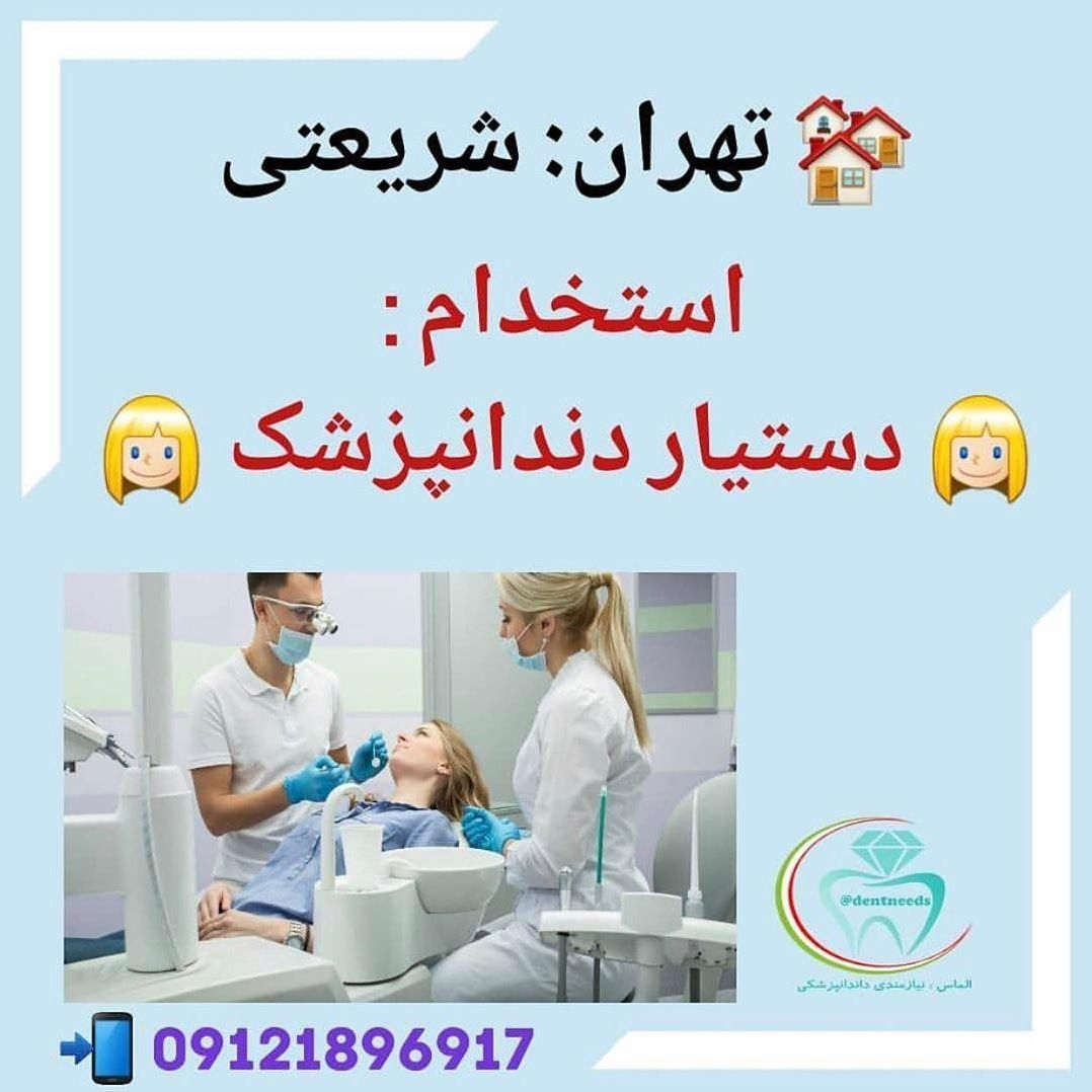 تهران: شریعتی، استخدام دستیار دندانپزشک