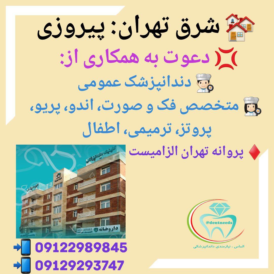 شرق تهران: پیروزی، دعوت به همکاری از: دندانپزشک عمومی، متخصص فک و صورت، اندو، پریو، پروتز، ترمیمی، اطفال