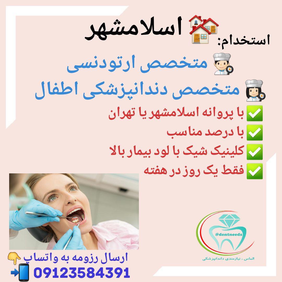 اسلامشهر، استخدام متخصص ارتودنسی، متخصص دندانپزشکی اطفال