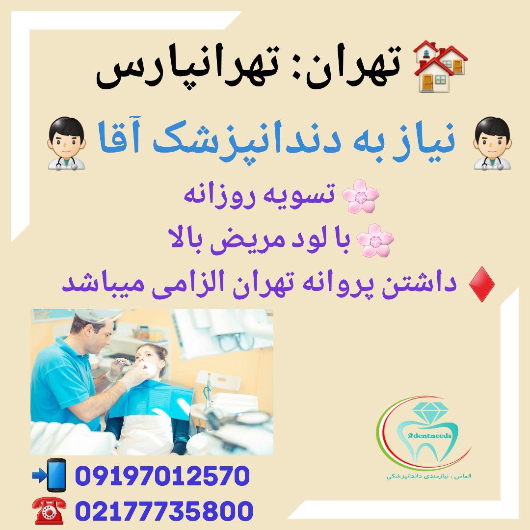 تهران: تهرانپارس، نیاز به دندانپزشک آقا