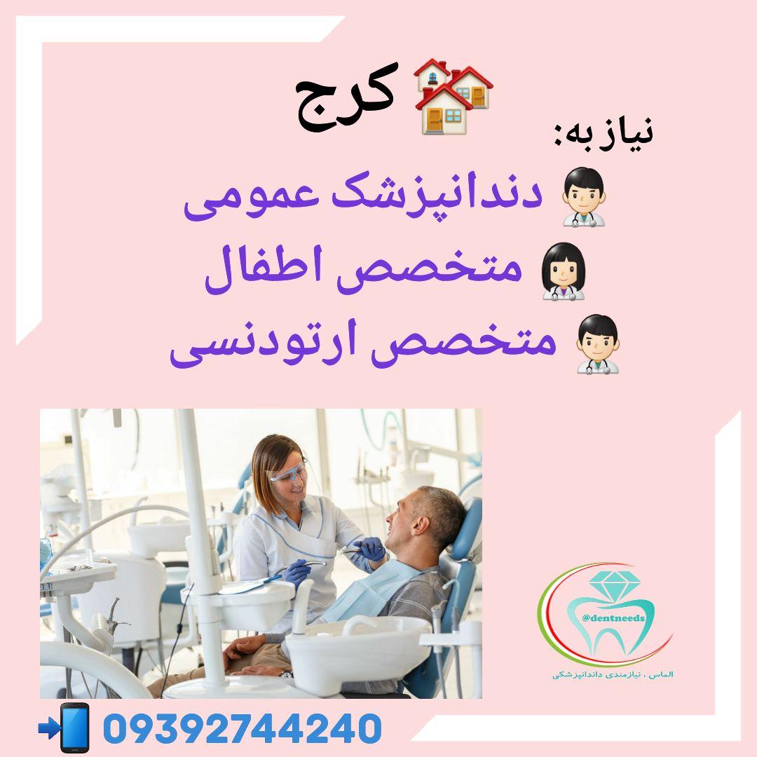 کرج، نیاز به دندانپزشک عمومی، متخصص ارتودنسی، متخصص اطفال