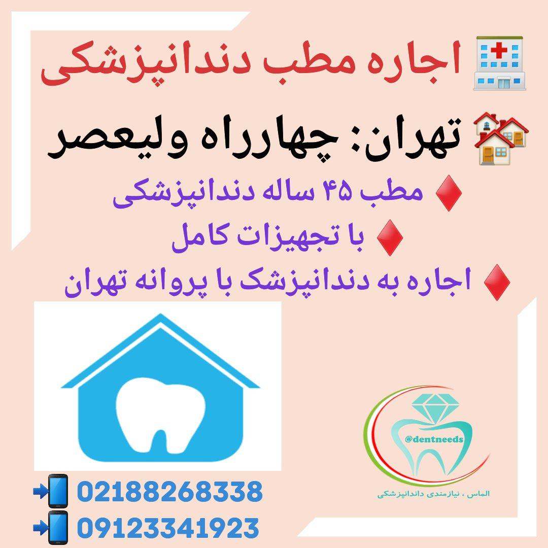 اجاره مطب دندانپزشکی، تهران: چهارراه ولیعصر