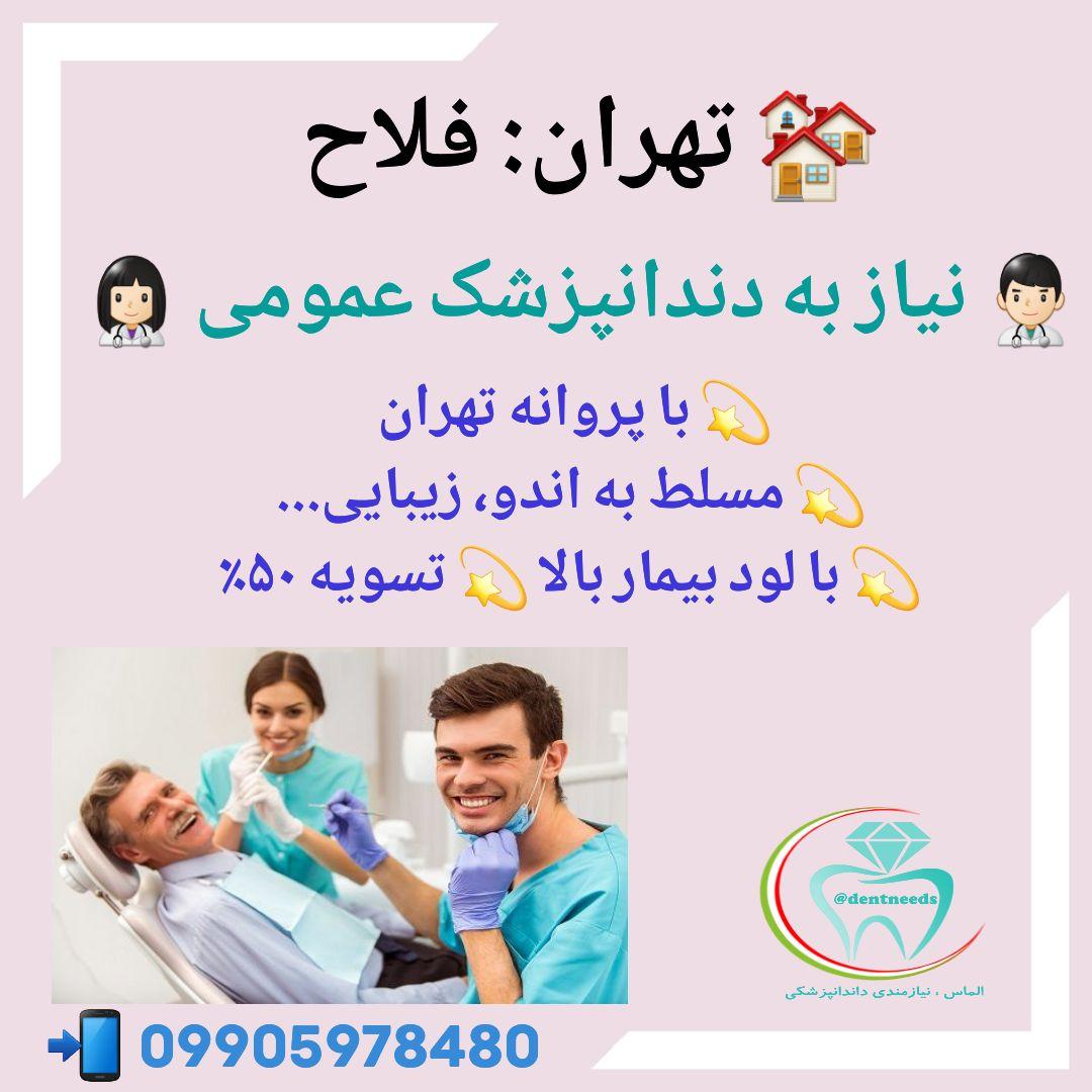تهران: فلاح ،نیاز به دندانپزشک عمومی