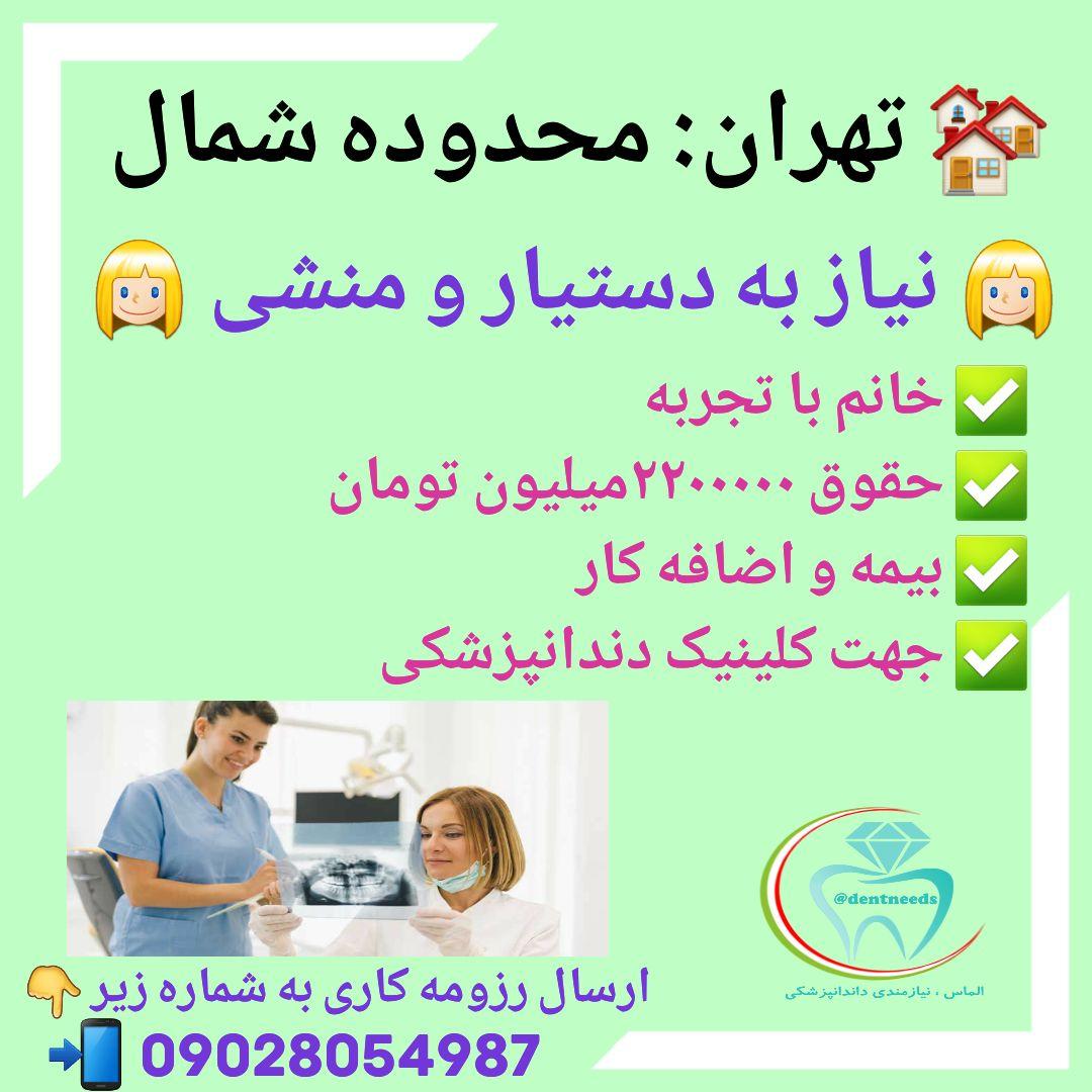 تهران: محدوده شمال، نیاز به دستیار و منشی دندانپزشک