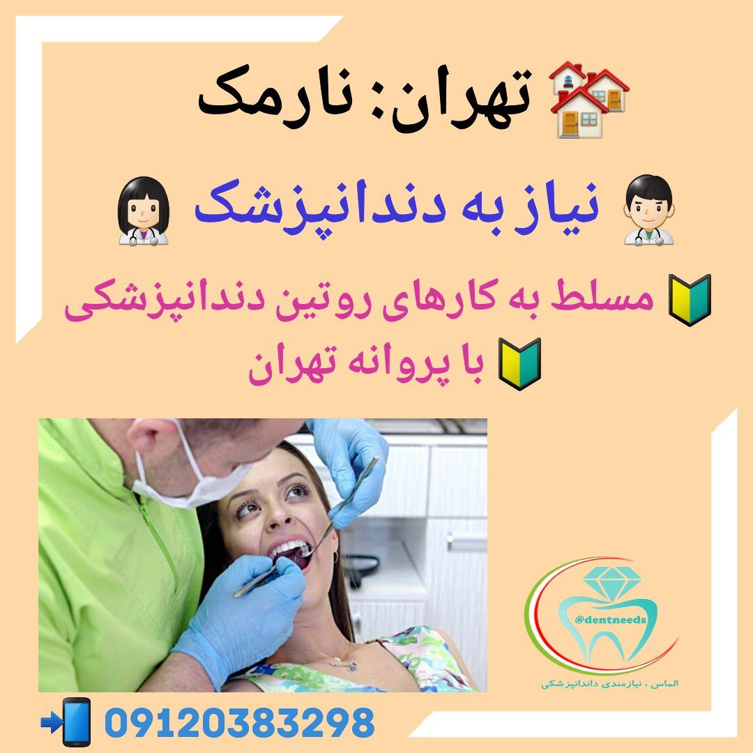 تهران: نارمک، نیاز به دندانپزشک