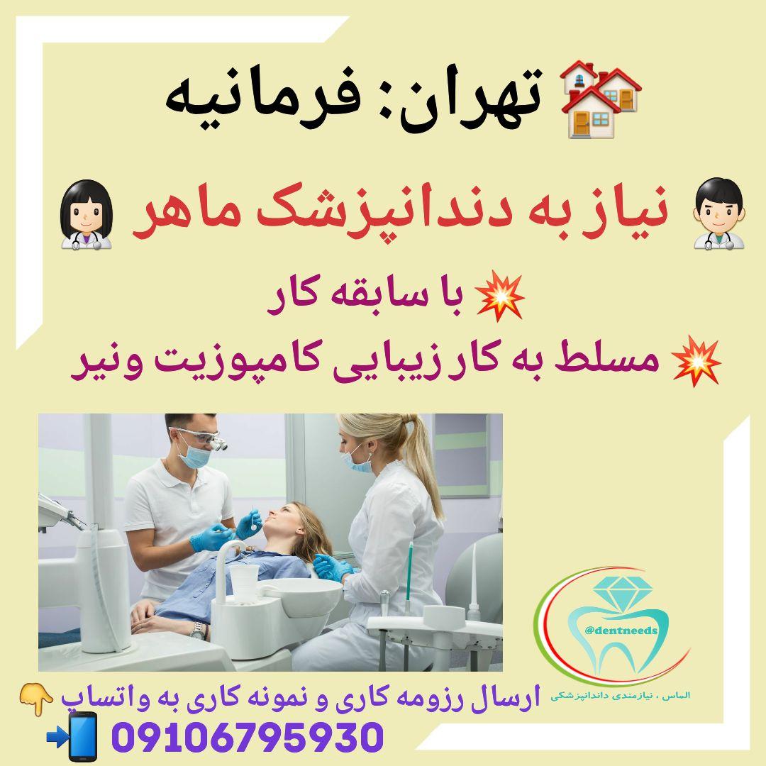 تهران: فرمانیه، نیاز به دندانپزشک ماهر