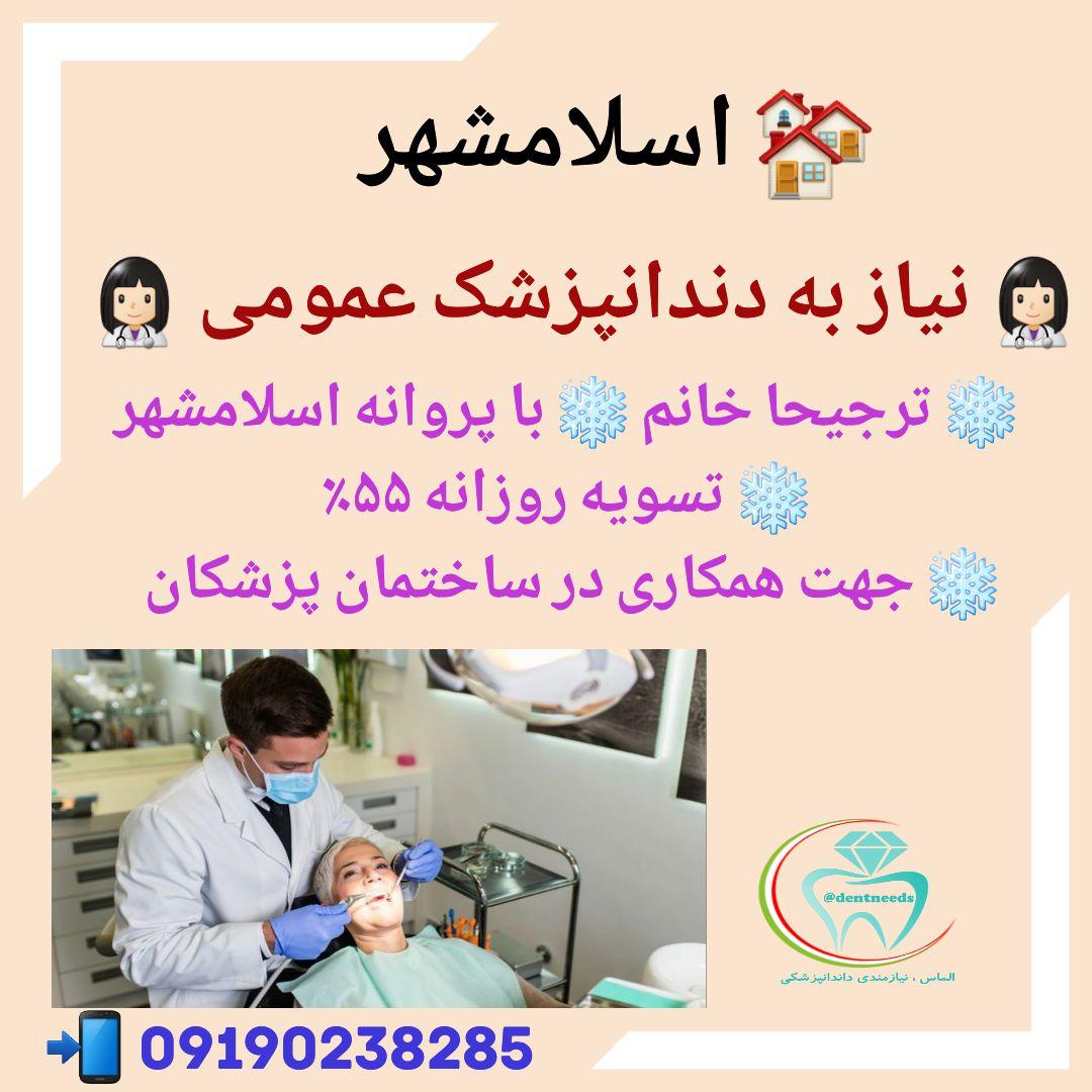 اسلامشهر، نیاز به دندانپزشک عمومی
