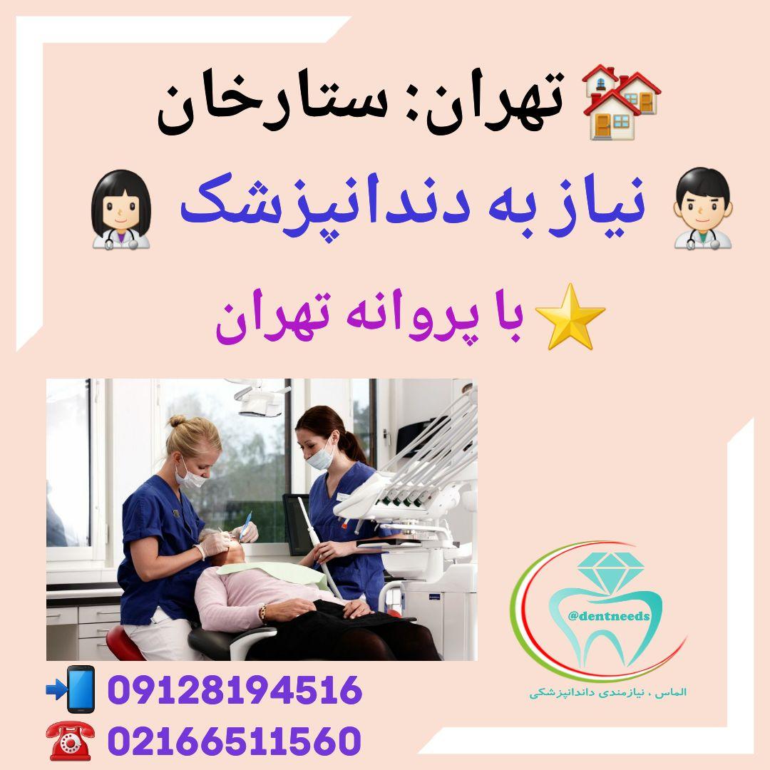 تهران: ستارخان، نیاز به دندانپزشک