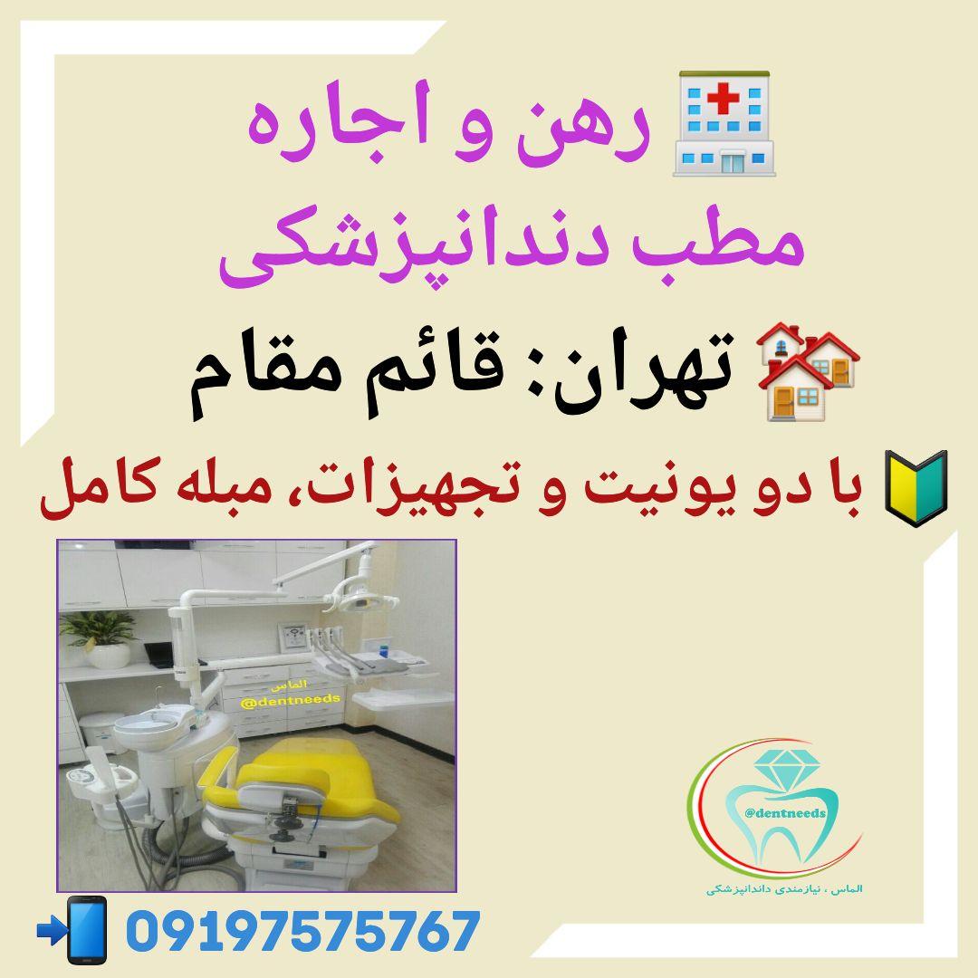 رهن و اجاره مطب دندانپزشکی، تهران: قائم مقام