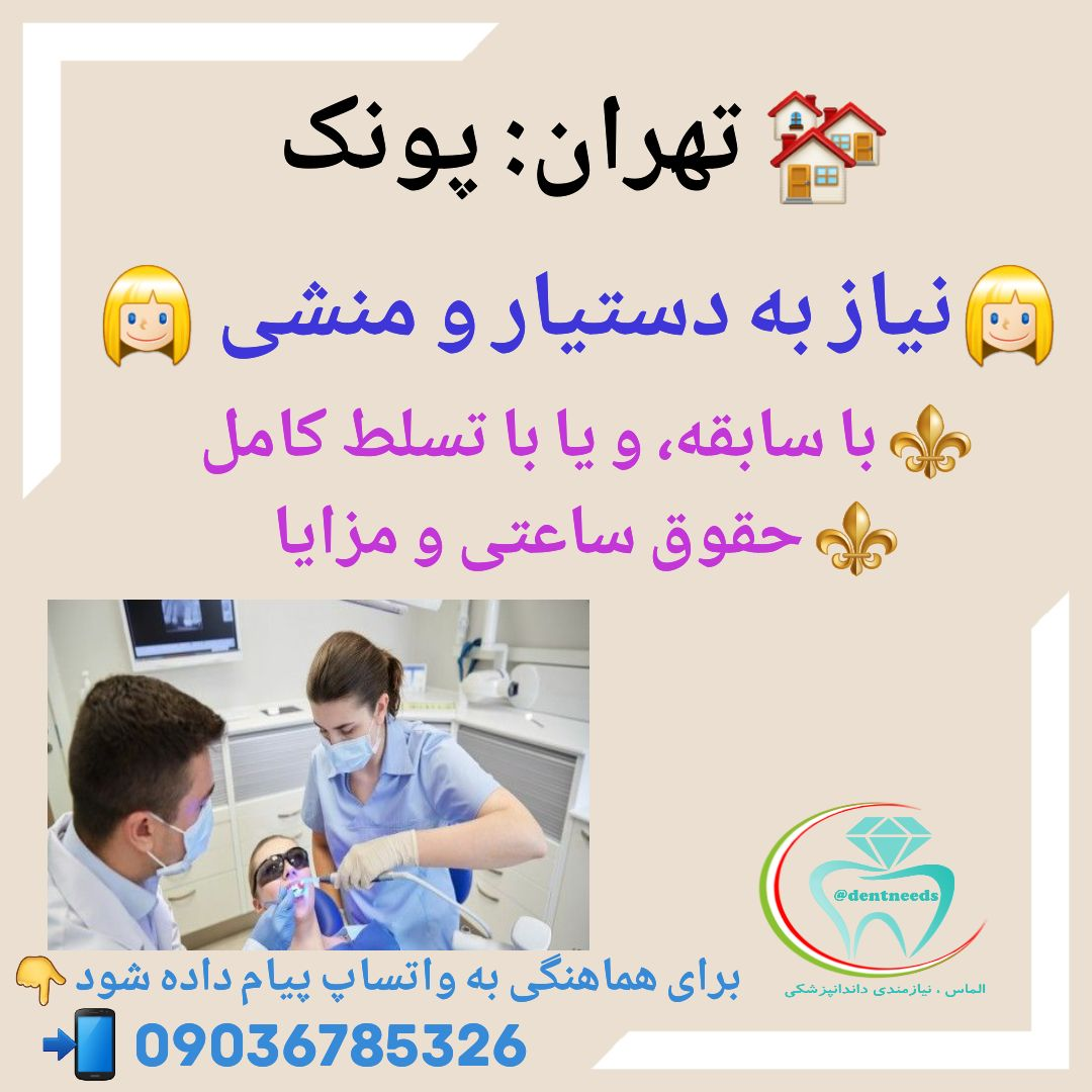 تهران: پونک، نیاز به دستیار و منشی دندانپزشک
