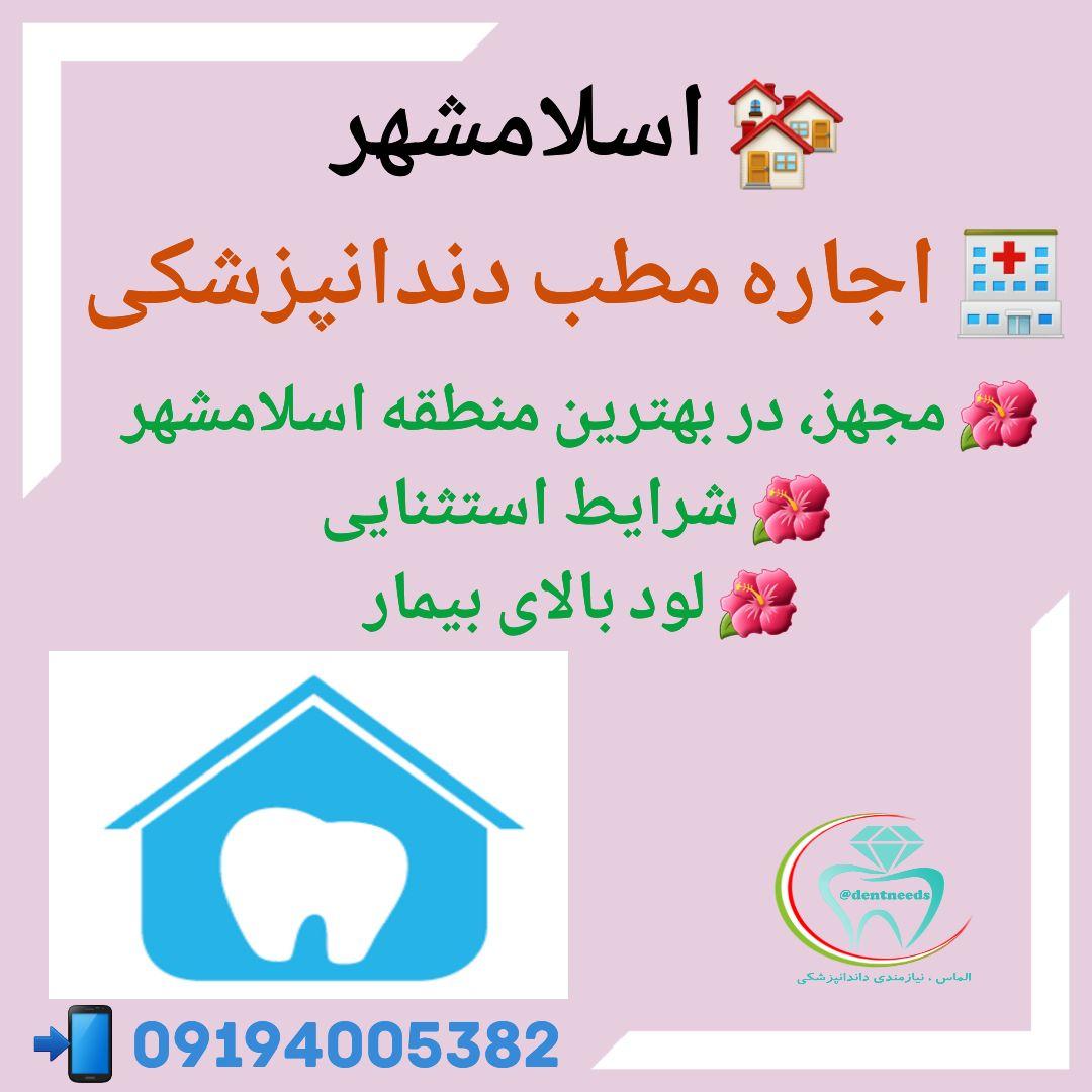 اسلامشهر، اجاره مطب دندانپزشکی